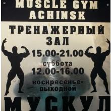 Тренажерный зал «Мускул»
